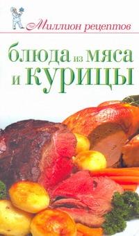 Блюда из мяса и курицы Теленкова Н.А.