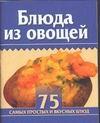 Блюда из овощей Бычкова Е.Р.