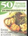 Блюда из овощей и грибов Зотиков Н.П.