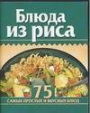Блюда из риса Бычкова Е.Р.