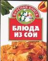 Блюда из сои Жукова И.Н.