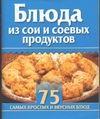 Блюда из сои и соевых продуктов Заготова С.Н.
