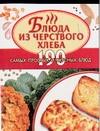 Блюда из черствого хлеба Калинина А.