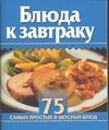 Блюда к завтраку Бычкова Е.Р.