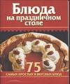 Блюда на праздничном столе Бычкова Е.Р.