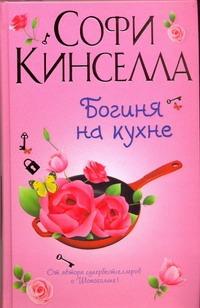 Богиня на кухне Кинселла С.