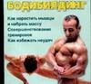 Бодибилдинг.Как нарастить мышцы и набрать массу Гусев Е.И.