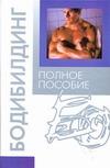 Бодибилдинг.Полное пособие Орлова Л.