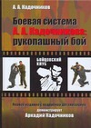 Боевая система А. А. Кадочникова: рукопашный бой