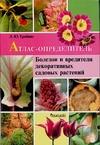 Болезни и вредители декоративных садовых растений