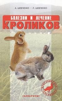 Болезни и лечение кроликов Шевченко А.А., Шевченко Л.В.