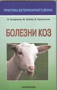 Болезни коз Акбаев М.Ш., Кондрахин И.П.