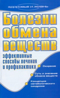 Болезни обмена веществ Романова Е.А.