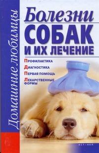 Болезни собак и их лечение Гликина Е.Г.