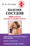 Болезни сосудов. Эффективное лечение и профилактика Антонова Ю.В.