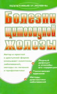 Болезни щитовидной железы Романова Е.А.
