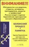 Болонский процесс. Памятка. Единое Европейское пространство высшего образования Гладков Г.И., Кириллов В.Б.