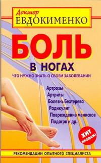 Боль в ногах : что нужно знать о своем заболевании Евдокименко П. В.