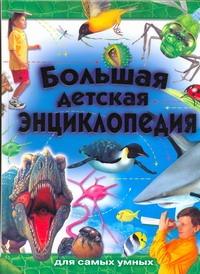 Большая детская энциклопедия для самых умных