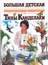 Большая детская энциклопедия животных от Тины Канделаки