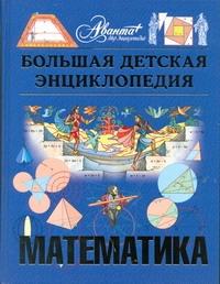 Большая детская энциклопедия. [Т. 11.]. Математика Самсонов Максим