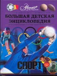 Большая детская энциклопедия. [Т. 20]. Спорт Володин Виктор