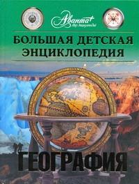 Большая детская энциклопедия. [Т. 3.]. География Люри Д.