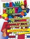Большая иллюстрированная книга лучших головоломок, лабиринтов, кроссвордов Сорокина Тамара
