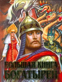 Большая книга богатырей Усачёв А.А.
