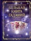 Большая книга гаданий - фото 1