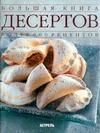 Большая книга десертов Брокато Д.