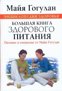 Большая книга здорового питания Гогулан М.Ф.