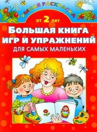Большая книга игр и упражнений для самых маленьких Полушкина В.В.