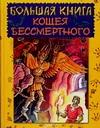 Большая книга Кощея Бессмертного Усачёв А.А.