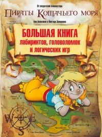 Большая книга лабиринтов, головоломок и логических игр Амасова А., Запаренко В.С.