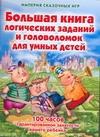 Большая книга логических заданий и головоломок для умных детей Запаренко В.С.