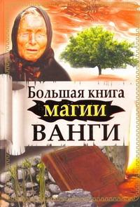 Большая книга магии Ванги