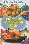 Большая книга о вкусной и здоровой пище Смирнова Л.