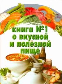 Большая книга о вкусной и полезной пище Резько Д.В.