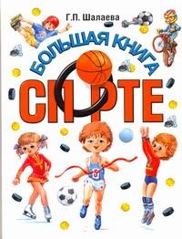 Большая книга о спорте Шалаева Г.П.