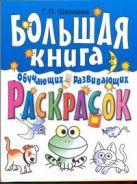 Большая книга обучающих и развивающих раскрасок для самых маленьких