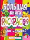 Большая книга раскрасок для малышей Гальдяева Е.В., Тюрина М.А., Федоров А.В.