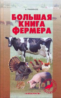 Большая книга фермера