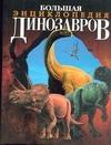 Большая энциклопедия динозавров Баррет Пол, Мартин Рауль, Санс Хосе Луис