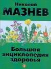 Большая энциклопедия здоровья Мазнев Н.И.