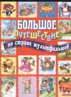 Большое путешествие по стране мультфильмов Кострина И.Д.