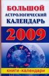 Большой  астрологический календарь 2009 год