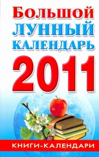 Большой лунный календарь. 2011 год