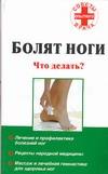 Болят ноги: Что делать? Гофман О.Р.
