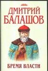 Бремя власти Балашов Д.М.
